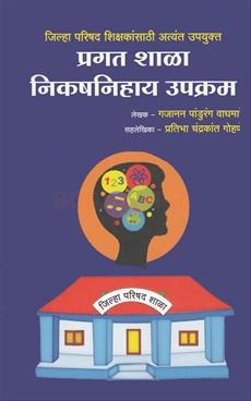 Pragat Shala Nikashanihay Upakram