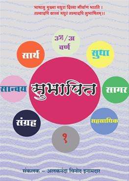 Sanway Sarth Sudha Sagar Sahastradhik Subhashit Sangrah Ek