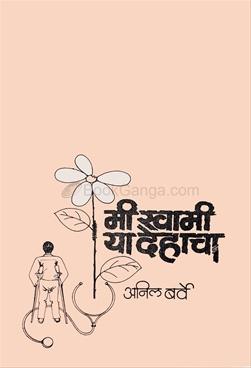 Mi Swami Yaa Dehacha