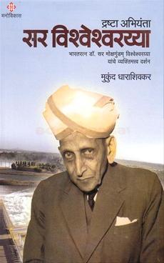 Drashta Abhiyanta Sir Vishweshwarayya