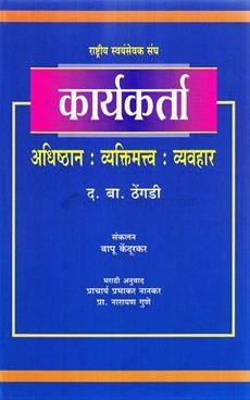 Rashtriy Swayansevak Sangh Karyakarta