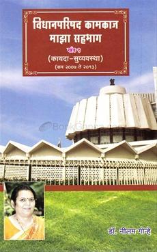 Vidhanparishad Kamkaj : Maza Sahabhag Khand 1