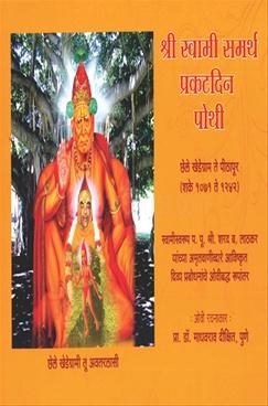 Shri Swami Samartha Prakatdin Pothi