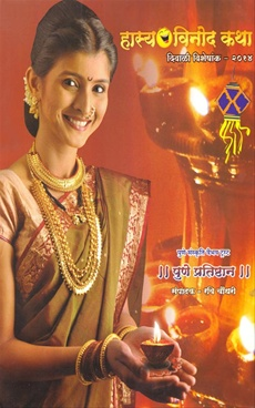 Hasya Vinod Katha Diwali Ank 2014