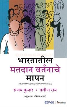 Bhartatil Matdan Vartanache Mapan