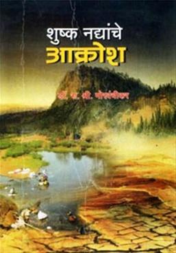 Shushka Nadyanche Akrosh