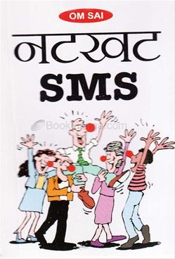 Natkhat SMS