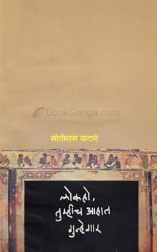 Lokaho Tumhich Aahat Gunhegar