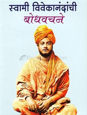 Swami Vivekanandanchi Bodhvachane