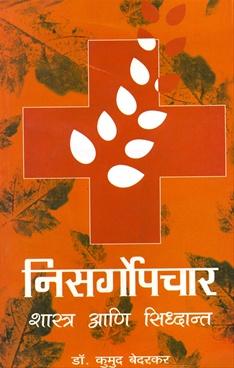 Nisargopchar Shastra Ani Siddhant