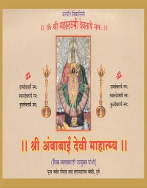 श्री अंबाबाई देवी महात्म्य