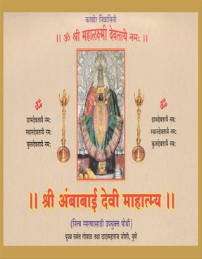 Shri Ambabai Devi Mahatmya