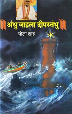 Andhu Jahala deepstambhu