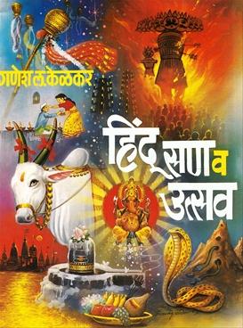Hindu San Va Utsav
