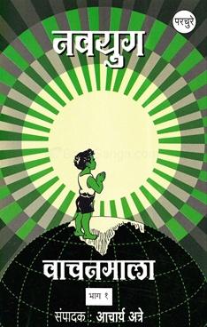 Navyug Vachanmala Bhag - 1