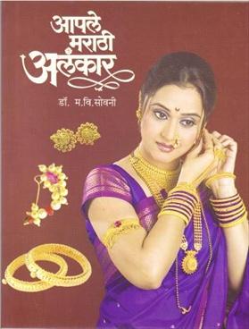 Apale Marathi Alankar