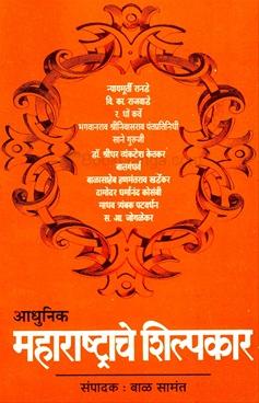 Adhunik Maharashtrache Shilpkar