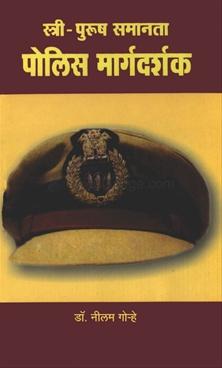 Stri Purush Samanta Police Margadarshak