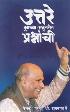 Uttare Tumchya Anuttarit Prashnanchi