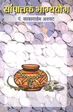 Sampattik Bhagyayog