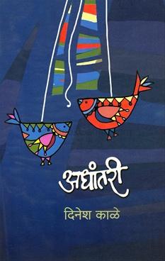 Adhantari