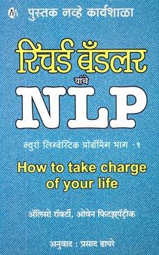 NLP Bhag 1
