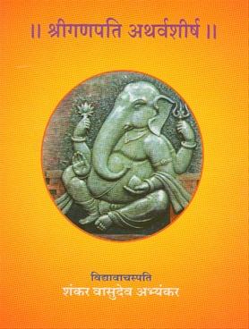 Shriganapati Atharvashirsha