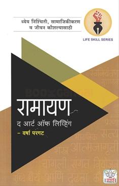 Ramayan The Art of Living