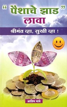 पैशाचे झाड लावा