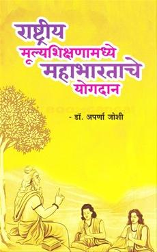 Rashtriya Mulyashikshana Madhe Mahabharatache Yogdan