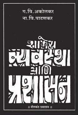 Shaleya Wyawastha Ani Prashasan