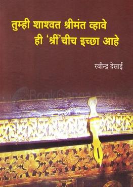 Tumhi Shashwat Shrimant Vhawe Hee Shrinchich Ichaa Aahe
