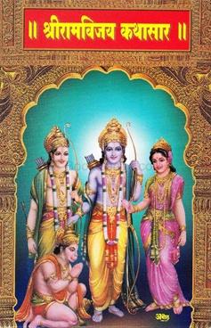 Shriramvijay Kathasar