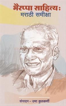 Bhairappa Sahitya Marathi Samiksha