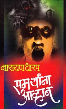 Samarthanna Aawhan