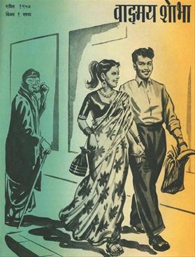 वाङ्मय शोभा (एप्रिल १९५७ )