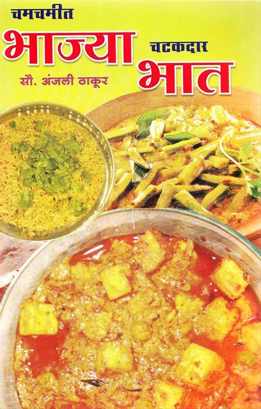 चमचमीत भाज्या चटकदार भात
