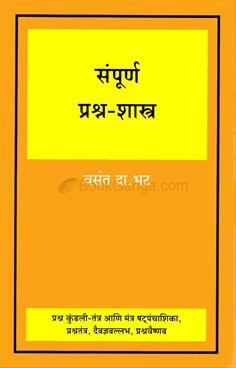 Sampurna Prashn - Shastra