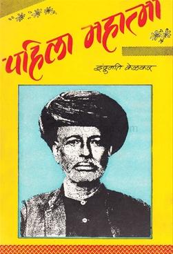 Pahila Mahatma