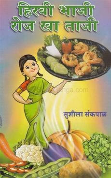 Hiravi Bhaji Roj Kha Taji
