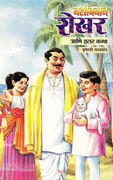 Nashibwan Shekhar Aani Itar Katha