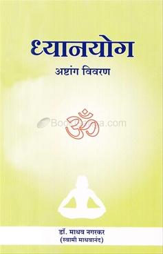 Dhyanyog ( Hindi)