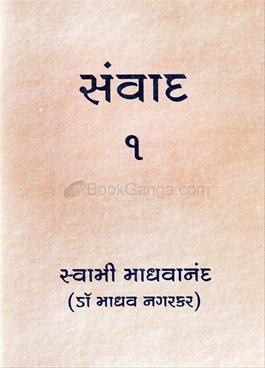 Sanvad 1 ( Gujarathi )