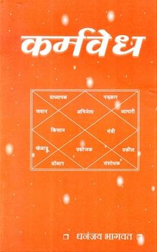Karmavedh