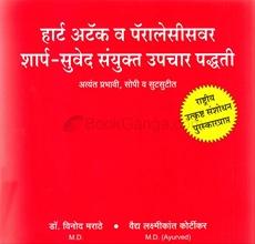 Heart Attack V Paralysisvar Sharp Suved Sanyukt Upchar Paddhati