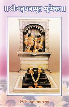 Shrianubhavamrut Bhumika