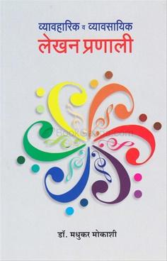 Vyavharik Va Vyavsayik Lekhan Pranali