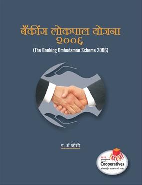 Banking Lokpal Yojana 2006