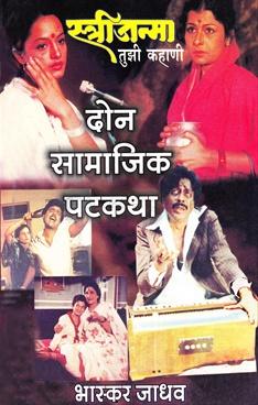 Don Samajik Patkatha