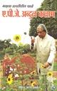माझ्या डायरीतील पाने : ए. पी. जे. अब्दुल कलाम